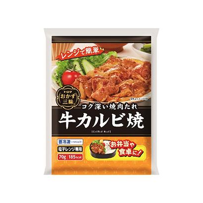 冷凍「おかず三昧 牛カルビ焼」発売(トロナジャパン)