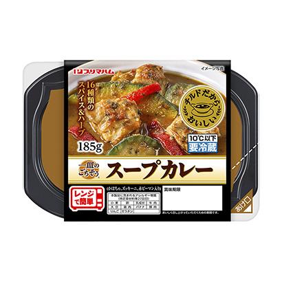 「一皿のごちそう スープカレー」発売(プリマハム)