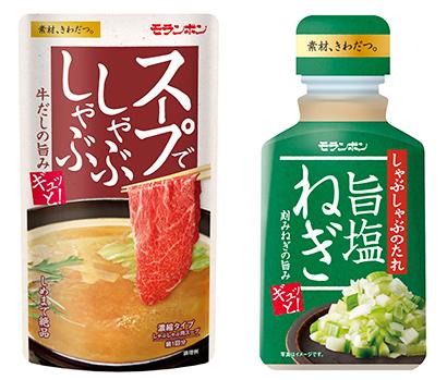 鍋物調味料特集:モランボン しゃぶしゃぶスープを大幅リニューアル