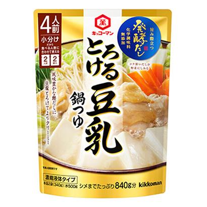 鍋物調味料特集:キッコーマン食品 「発酵だし鍋つゆ」で商品力アピール