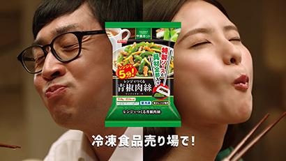 日本水産、「レンジでつくる中華」TVCM投入