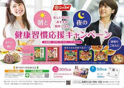 日本水産、ニッスイ「朝と夜の健康習慣応援キャンペーン」実施 冷食で応援