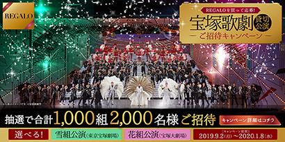 日本製粉、「REGALO」で宝塚歌劇貸切公演に招待キャンペーン