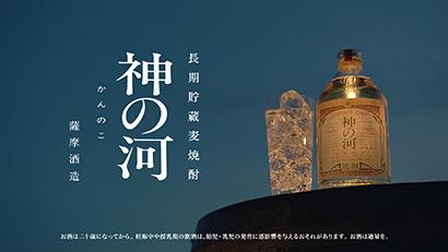 薩摩酒造、「長期貯蔵麦焼酎 神の河」で新CM展開