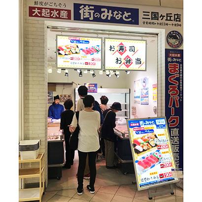 大起水産、駅直結型マグロ寿司テークアウトが好評 早くも4号店オープン