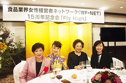WF-NET、15周年記念華やかに 安倍昭恵さんら激励