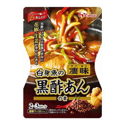 「ハウス 凄味 白身魚の黒酢あんの素」発売(ハウス食品)