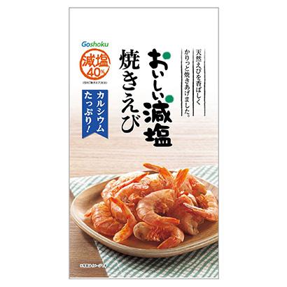 「おいしい減塩 焼きえび」発売(合食)
