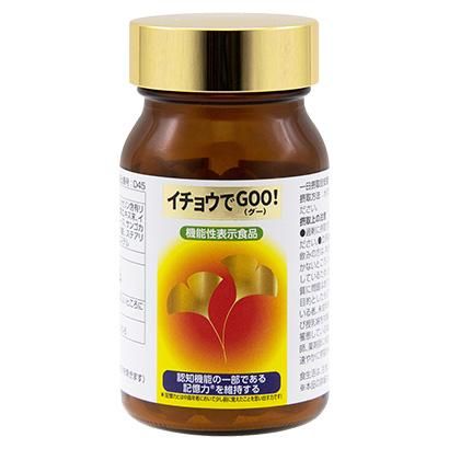 未病対策特集 薬膳/薬用作物編:バイオ・サプリ 「イチョウでGOO!」強化