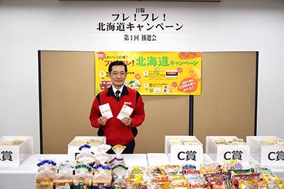 日糧製パン、「フレ!フレ!北海道キャンペーン」第1回抽選会を開催