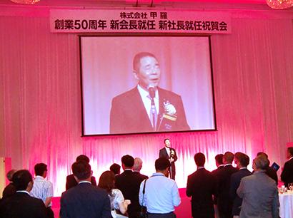 甲羅、50周年記念式典を開催 100年続く企業目指す
