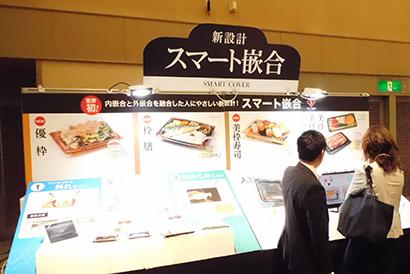 リスパック、秋季展示商談会開催 「スマート嵌合」提案で独自技術に注目集まる