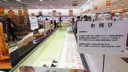 台風19号関連:東北=阿武隈川流域の店舗に大きな被害