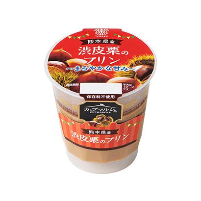 「カップマルシェ 熊本県産渋皮栗のプリン」発売(トーラク)