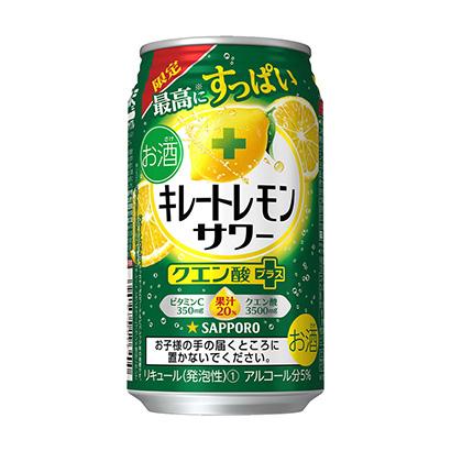 「サッポロ キレートレモンサワー クエン酸+(プラス)」発売(サッポロビール…
