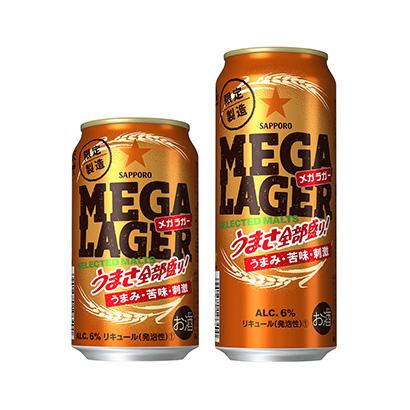 「サッポロ MEGA LAGER(メガラガー)」発売(サッポロビール)