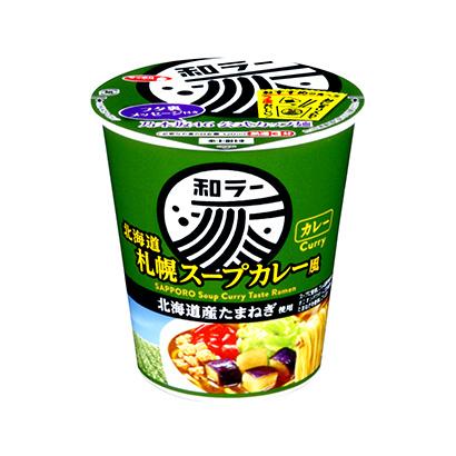 「サッポロ一番 和ラー 北海道 札幌スープカレー風」発売(サンヨー食品)