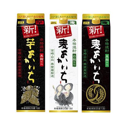 「本格焼酎 よかいち 芋」発売(宝酒造)