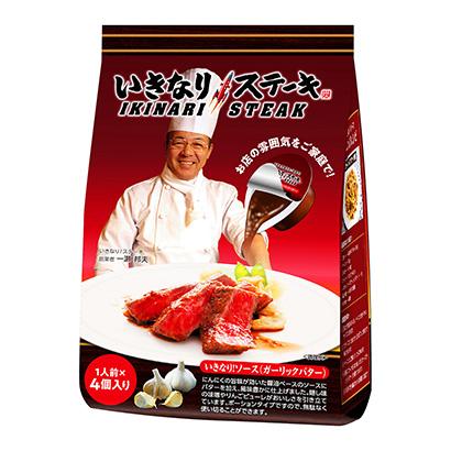 「いきなり!ステーキ いきなり!ソース ガーリックバター」発売(フードレーベ…