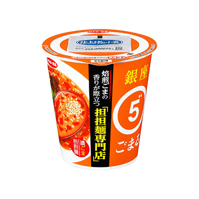 「銀座 担担麺専門店ごまる 濃ごま担担麺」発売(サンヨー食品)