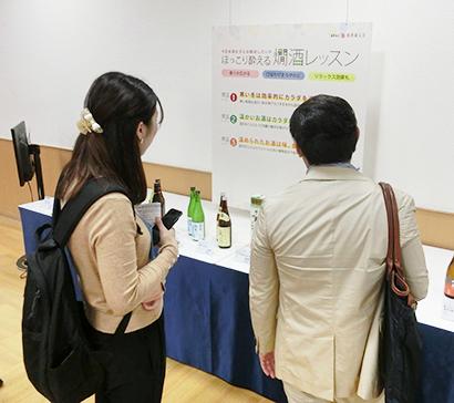 国分グループ本社、「2019年地酒蔵元会展示・利酒会」開催