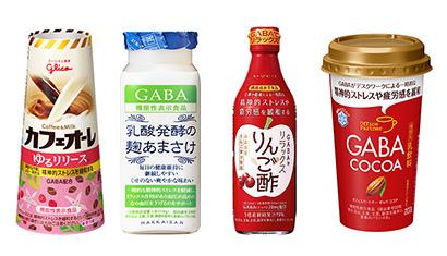 似たモノ商品徹底比較:GABA配合飲料 ストレスを一時的に緩和