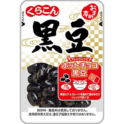 くらこん、「おまめ亭黒豆」でホットチョコ黒豆のレシピ提案