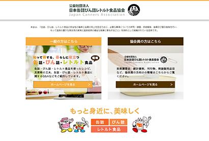 日本缶詰びん詰レトルト食品協会、HP再整備 レシピコンテスト受賞発表も