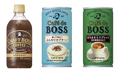 缶コーヒー特集:サントリー食品インターナショナル 「カフェ・ド・ボス」シリー…