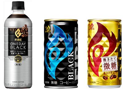 缶コーヒー特集:キリンビバレッジ 20周年機に「ファイア」原点回帰と進化へ