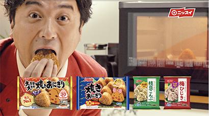 日本水産、「大きな大きな焼きおにぎり」新TVCM開始