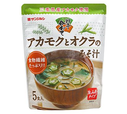 中部秋季特集:味噌・醤油=サンジルシ醸造 三重県産アカモク具材みそ汁発売