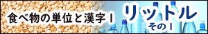 食べ物の単位と漢字1