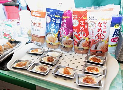 ◆なめ茸・山菜加工特集:ハード&ソフトで新たな価値創造
