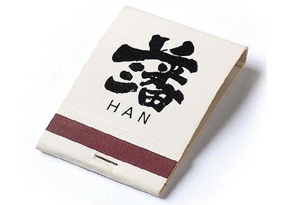 マッチで偲ぶ外食史:藩 今はなきセゾングループの傘下で存在感を示した居酒屋チ…