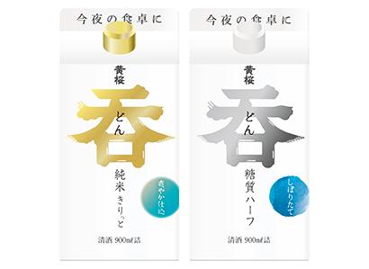清酒特集:黄桜 「呑」に2アイテム追加 糖質ハーフと純米酒