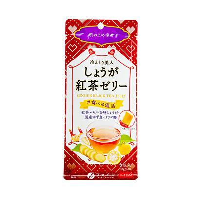 「しょうが紅茶ゼリー」発売(ファイン)