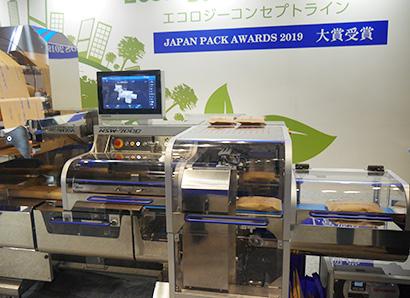 JPアワード2019表彰 大森機械工業「エコロジーコンセプトライン」が大賞に