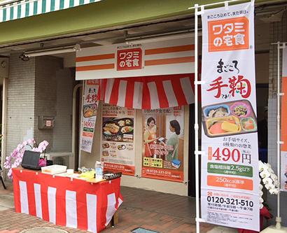ワタミの宅食、東京・高島平団地に団地モデル新設 高齢化課題解決へ