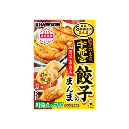 「Sozaiのまんま 餃子のまち宇都宮 餃子のまんま」発売(UHA味覚糖)