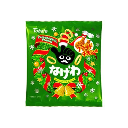「なげわ フライドチキン味 (クリスマス)」発売(東ハト)