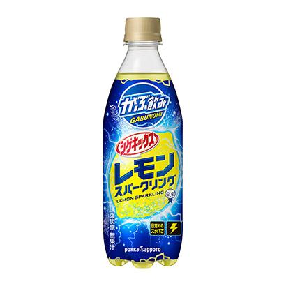 「がぶ飲み シゲキックスレモンスパークリング」発売(ポッカサッポロフード&ビ…