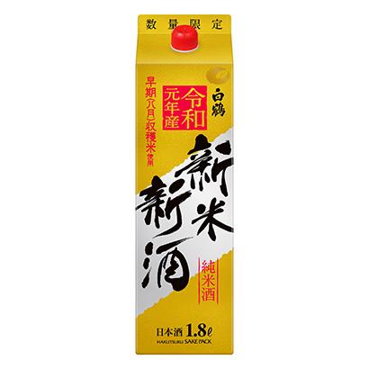 「白鶴 サケパック 純米 令和元年産新米新酒」発売(白鶴酒造)