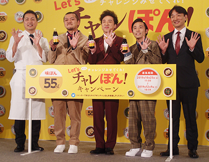 Mizkan、味ぽん発売55周年で「チャレぽん」キャンペーン実施