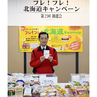 日糧製パン、「フレ!フレ!北海道キャンペーン」第2回抽選会実施