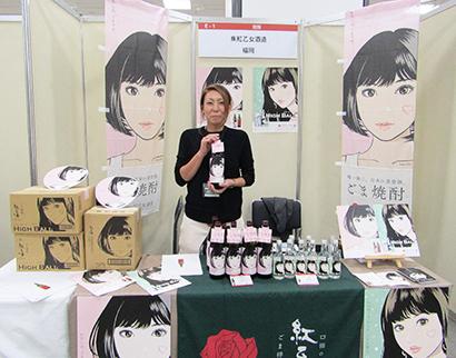 食の商談会in北九州:紅乙女酒造 きっかけにコラボ企画