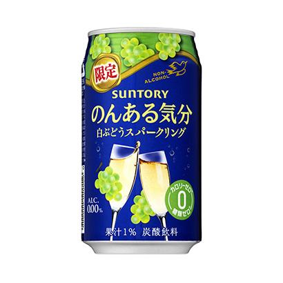 「のんある気分 白ぶどうスパークリング」発売(サントリースピリッツ)