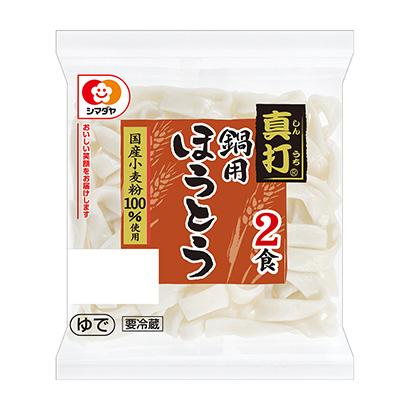 「真打 鍋用ほうとう」発売(シマダヤ)