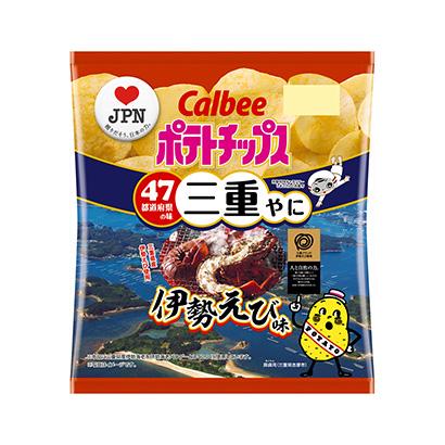 「ポテトチップス 伊勢えび味」発売(カルビー)