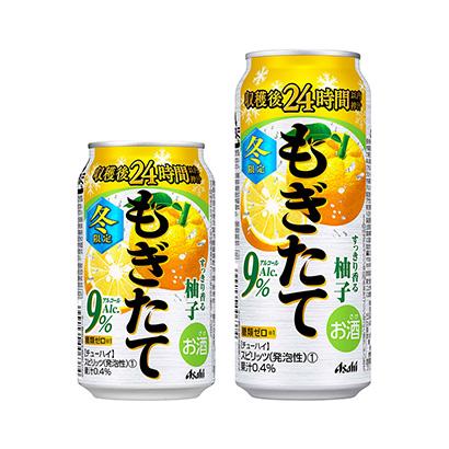 「アサヒもぎたて 冬限定すっきり香る柚子」発売(アサヒビール)